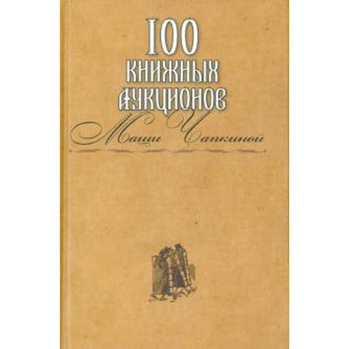 100 книжных аукционов Маши Чапкиной. Захаров И.