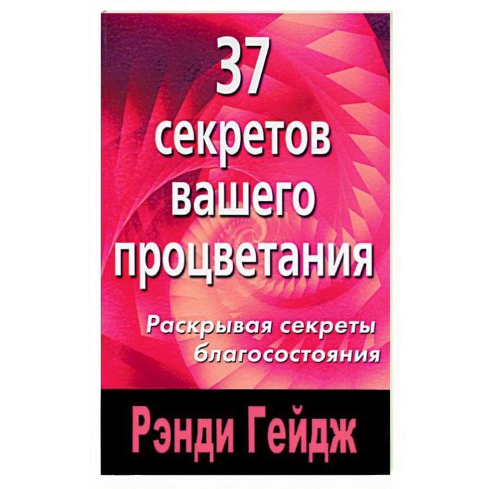 37 секретов вашего процветания. Раскрывая секреты благосостояния
