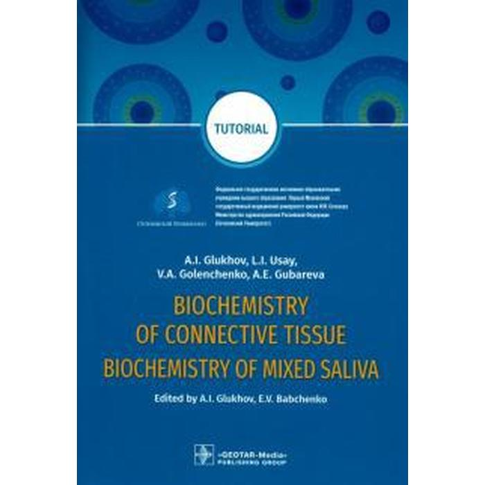 Foreign Language Book. Biochemistry of connective tissue. Biochemistry of mixed saliva