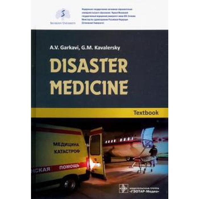 Foreign Language Book. Disaster medicine. Textbook. Garkavi A.