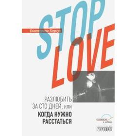 Stop love. Разлюбить за сто дней или когда нужно расстаться