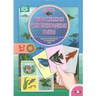 Аквариумные и пресноводные рыбы. По лексической теме (5-7 лет)