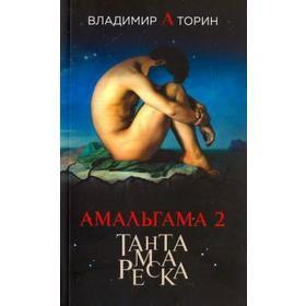 Амальгама 2. Тантамареска. Торин В.