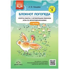Наталия Нищева: Блокнот логопеда. Секреты работы с неговорящим ребенком. Игры со звукоподражаниями. С 1 до 4 лет