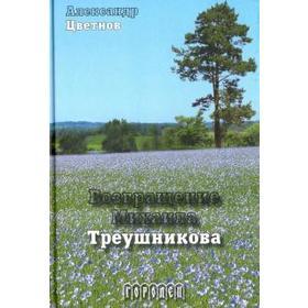 Возвращение Михаила Треушникова. Цветнов А.