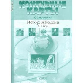 История России ХIХ века. 8 класс. Контурные карты. Колпаков С.