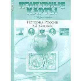 История России ХVI-XVIII веков. 7 класс. Контурные карты