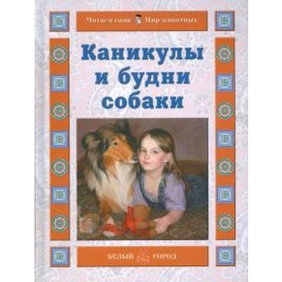 Каникулы и будни собаки. Ермильченко Н. - Фото 1
