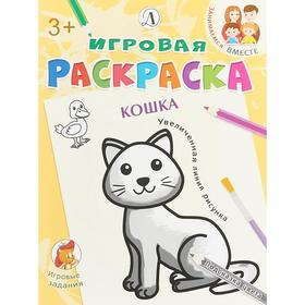 Игровая раскраска «Кошка»