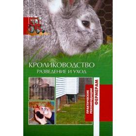 Кролики. Разведение и уход. Шабанов А.