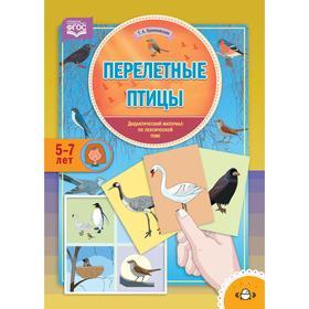 Перелетные птицы. Дидактический материал по лексической теме (5-7 лет). Куликовская Т