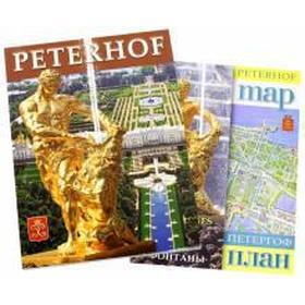 Foreign Language Book. Петергоф, на немецком языке