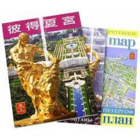 Foreign Language Book. Петергоф. На китайском языке. Кальнитская Е.