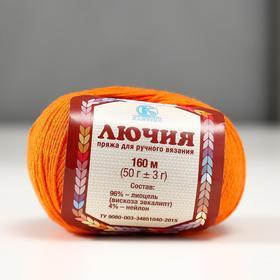 """Пряжа """"Лючия"""" 96% вискоза эвкалипт (лиоцел), 4% нейлон 160м/50гр (035 оранж)"""
