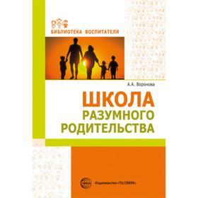 «Школа разумного родительства», Воронова А.А.
