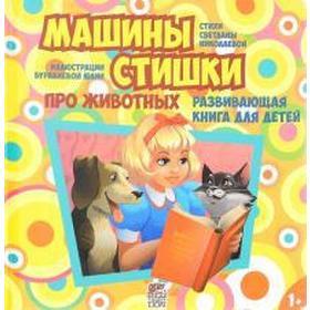 Машины стишки про животных. Николаева С.