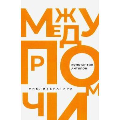 Между прочим #нелитература. Антипов К. - Фото 1