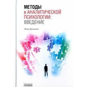 Методы в аналитической психологии: Введение. Дикманн Х.