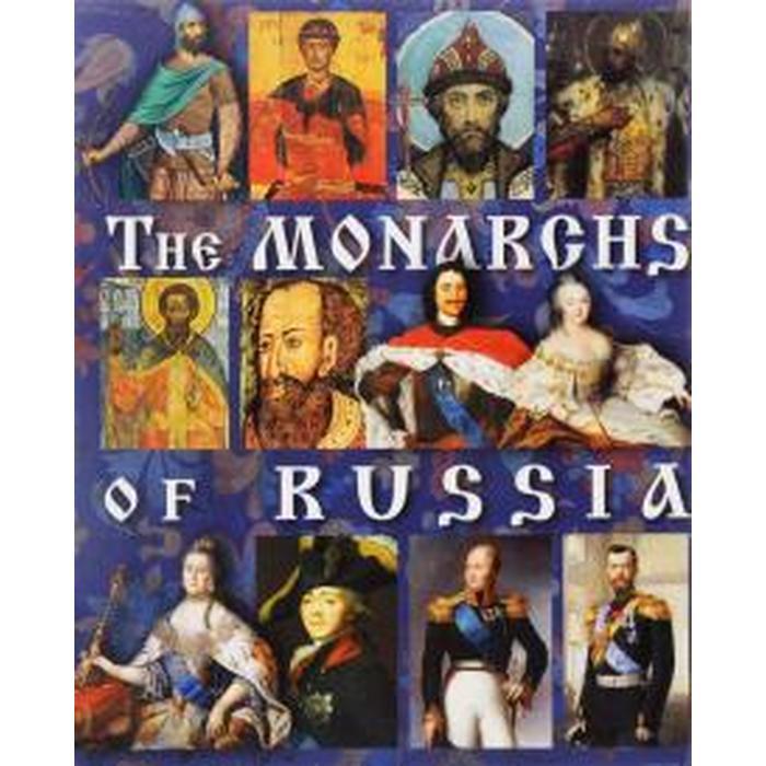 Монархи России. На англ. языке. Анисимов Е.