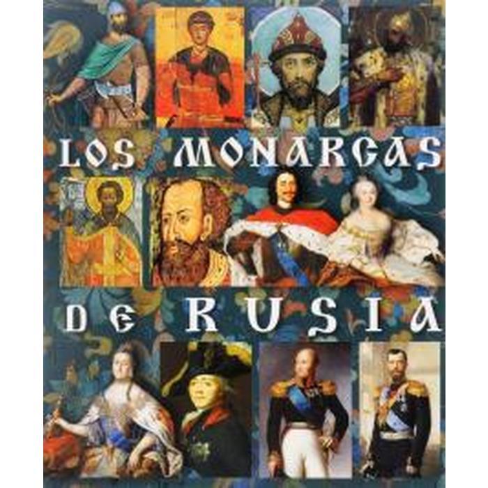 Монархи России. На испанском языке. Анисимов Е.