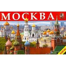 Москва. Миниальбом. На русском языке