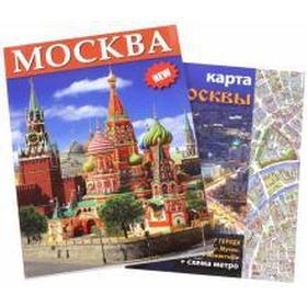 Foreign Language Book. Москва. Альбом на русском языке (+ карта Москвы). Лобанова Т.