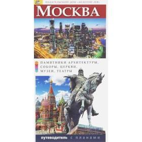 Москва. Путеводитель с планами. Лобанова Т.