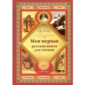 Моя первая русская книга для чтения. Толстой Л.