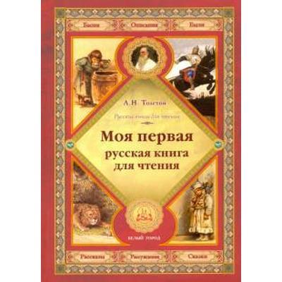 Моя первая русская книга для чтения. Толстой Л. - Фото 1