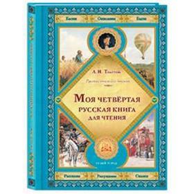 Моя четвертая русская книга для чтения. Толстой Л.