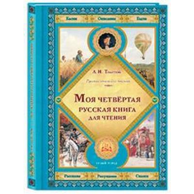 Моя четвертая русская книга для чтения. Толстой Л. - Фото 1