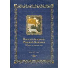 Николай Андреевич Римский-Корсаков. Жизнь и творчество. Мордвинцева Н.