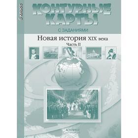 Новая история ХIХ века. Часть 2. Контурные карты. 8 класс