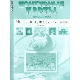 Новая история ХVI-XVIII веков. Часть 1. Контурные карты. 7 класс
