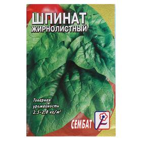 """Семена шпинат """"Жирнолистный"""", 3 г"""