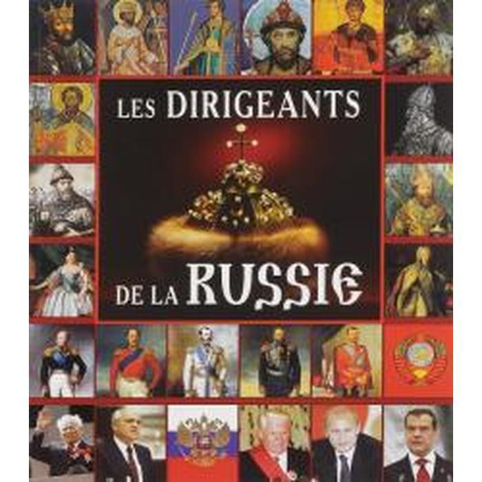 Правители России. На французском языке. Анисимов Е.