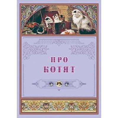 Про котяТом Рудакова Н. - Фото 1