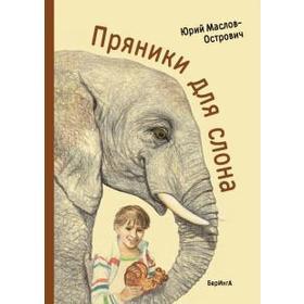Пряники для слона. Маслов-Острович
