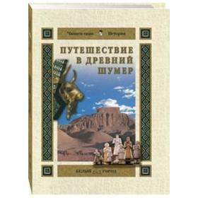 Путешествие в древний Шумер. Майорова Н.