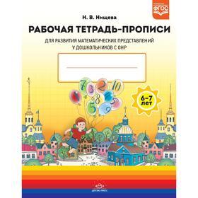 Рабочая тетрадь-прописи для развития матем. представлений у дошкольников с ОНР