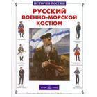 Русский военно - морской костюм. Каштанов Ю.