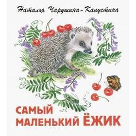 Самый маленький ежик. Чарушина-Капустина Н.