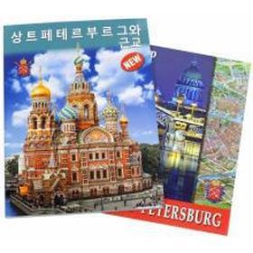 Foreign Language Book. Санкт-Петербург и пригороды. На корейском языке