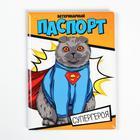 Обложка на ветеринарный паспорт для кошки «Паспорт супергероя»