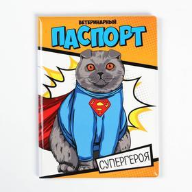 Обложка на ветеринарный паспорт для кошки «Паспорт супергероя» Ош