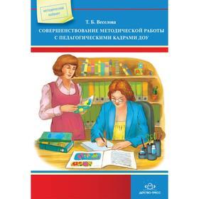 Совершенствование методической работы с педагогическими кадрами