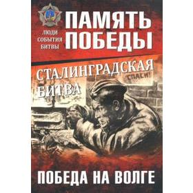 Сталинградская битва. Победа на Волге. Семёнов К.