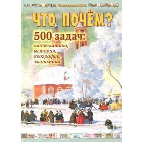 Что почем? Более 500 задач по математике, истории, географии и экономике. Астахова Н