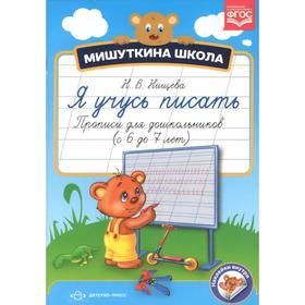 Я учусь писать. Прописи для дошкольников (с 6 до 7 лет)