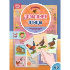 Домашние птицы. Дидактический материал по лексической теме (5-6 лет). Куликовская Т